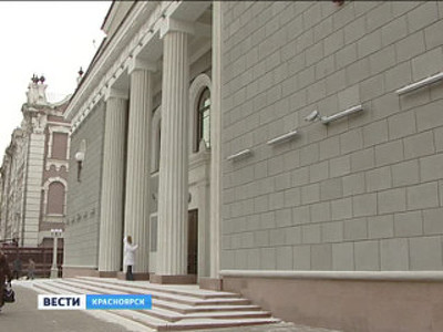 Красноярский театр Пушкина откроют 17 февраля