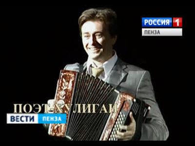 сергей безруков представит пензе спектакль есенине