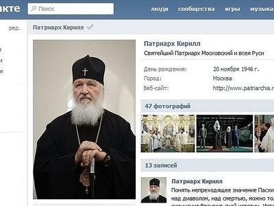 """Патриарх Кирилл """"ВКонтакте"""" с верующими"""