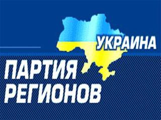 Партия регионов хочет ликвидировать СБУ