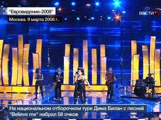 Итоги конкурса евровидение 2008