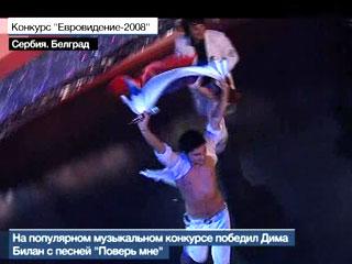 Россия впервые в истории одержала победу в главном европейском песенном конкурсе -