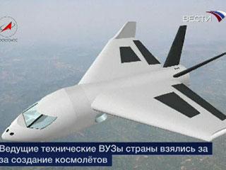 В России началась разработка проектов многоразовых космических аппаратов туристического класса. За создание космолётов взялись и ведущие технические вузы страны
