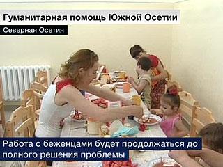 Помощь Управления верховного комиссариата по делам беженцев ООН - это минимум по сравнению с тем, что уже сделала Россия для жителей Южной Осетии