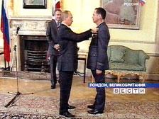 Президент России вручил награды британским морякам