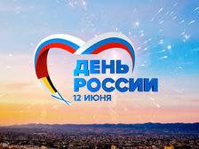 День России будут отмечать трое суток