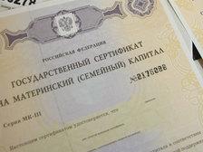 Совет Федерации одобрил продление программы маткапитала до 2021 года