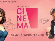Телеканал Cinema покажет знаменитые кинохиты Европы и мира