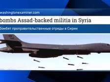 Коалиция заявила, что удар по правительственным силам в Сирии был вынужденным