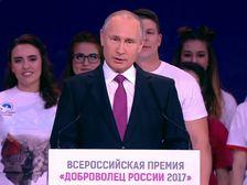 Путин предложил объявить 2018 Годом добровольца и волонтера