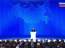 Путин: сегодняшнее Послание носит рубежный характер