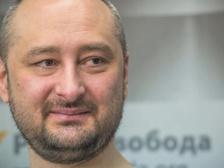 """Аркадий Бабченко жив. """"Убийство"""" оказалось спецоперацией СБУ"""