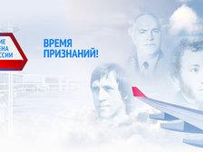 """""""Великие имена России"""" переименуют российские аэропорты"""