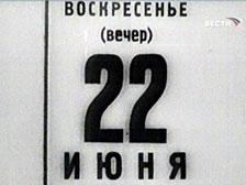Госдума вводит новую памятную дату - День начала Великой Отечественной войны