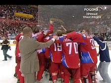 РОССИЯ -- КАНАДА -- 2:1!!!