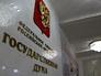В Госдуме пытаются запретить оправдание преступлений сталинского режима