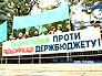 Бюджет Украины на 2006 год возмутил шахтеров