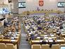 Вылететь из Госдумы: депутатов будут лишать мандатов за 30 прогулов