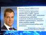 Дмитрий Медведев: отношения России и Китая - пример взаимодействия государств