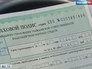 Блокировки Роскомнадзора вызвали сбой продаж электронных полисов ОСАГО