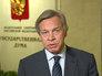 Пушков заподозрил Совет Европы в политическом косоглазии
