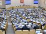 Госдума одобрила признание зарубежных СМИ иноагентами