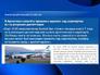 Самолет аргентинской авиакомпании вынужден был мотать круги, ожидая когда проснется диспетчер