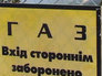 """Новая российско-украинская газовая война: """"Газпром"""" отказывается от убыточного контракта"""